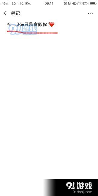 微信置顶文字怎么自定义设置