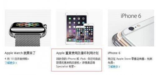 苹果手机以旧换新怎么换