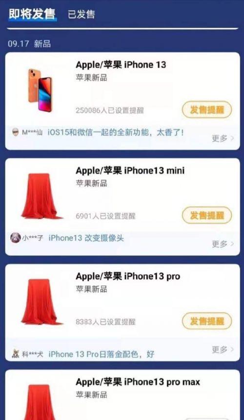 iPhone13全曝光 Phone13高刷屏幕怎么样