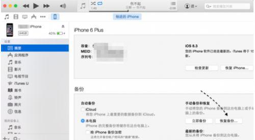 iphone手机数据怎么恢复