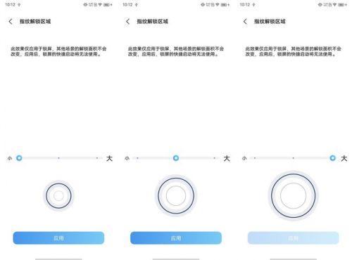 iQOO 8 Pro超声波指纹是什么