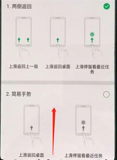 oppo手机怎么返回桌面