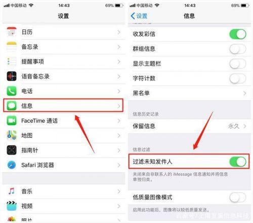iphone怎么拦截短信
