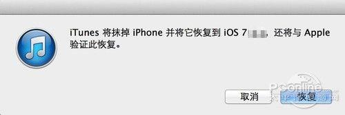 苹果手机怎么刷机