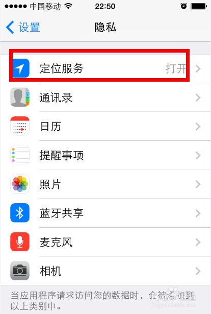 iphone常去地点怎么查看 查询常去地点