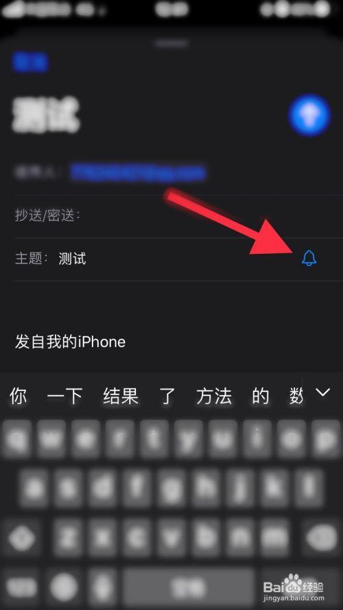 iphone怎么发邮件