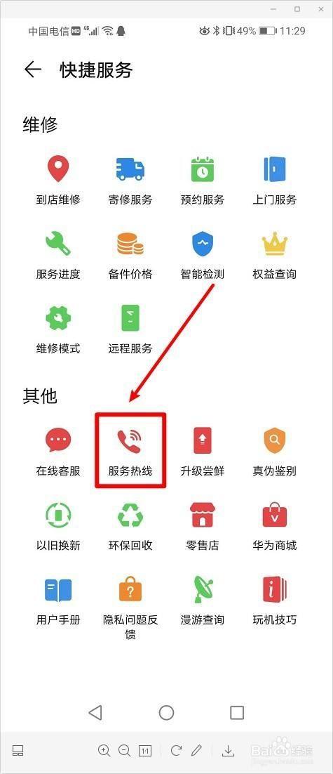 华为手机售后服务电话怎么查询