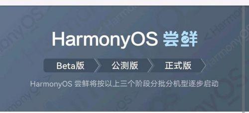 华为手机怎么升级鸿蒙系统2.0