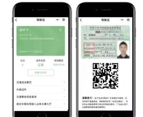 微信怎么申请电子驾照