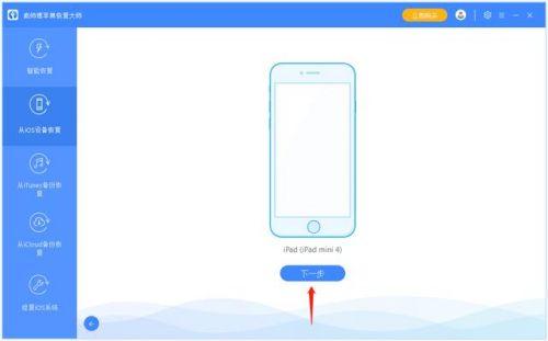 iphone短信怎么恢复