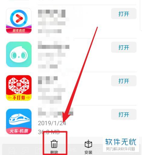 华为手机怎么删除软件使用记录