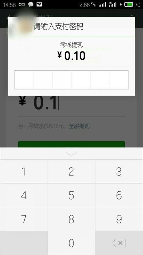 微信红包怎么提现到银行卡