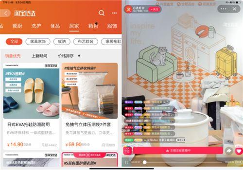 淘宝iPad版升级 边看直播边购物