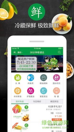 朴朴app最新版本