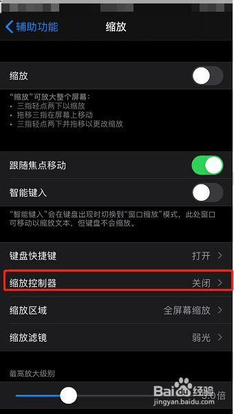 iphone6s怎么设置轻点两下开启朗读功能
