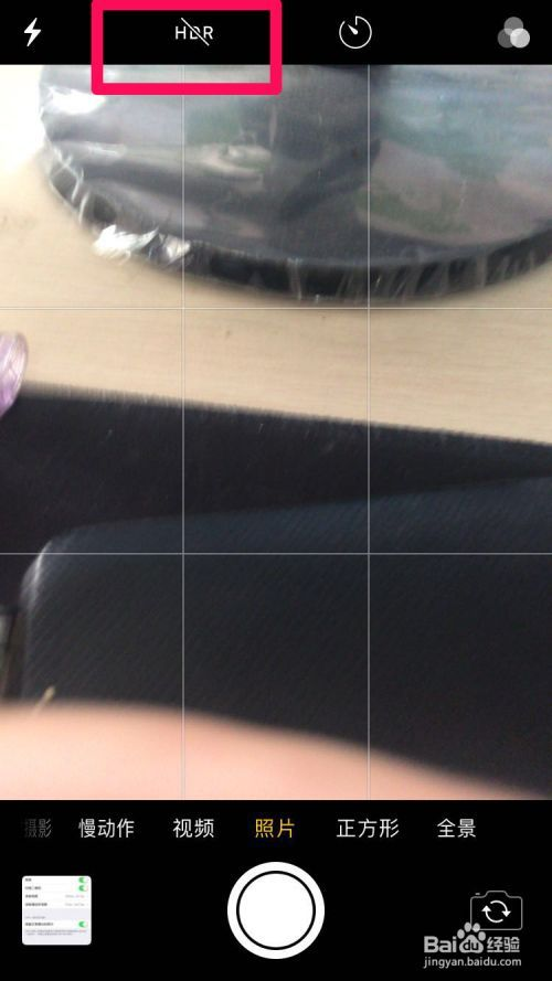 iphone原相机没有反差色怎么设置