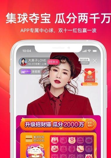淘宝直播app官方版