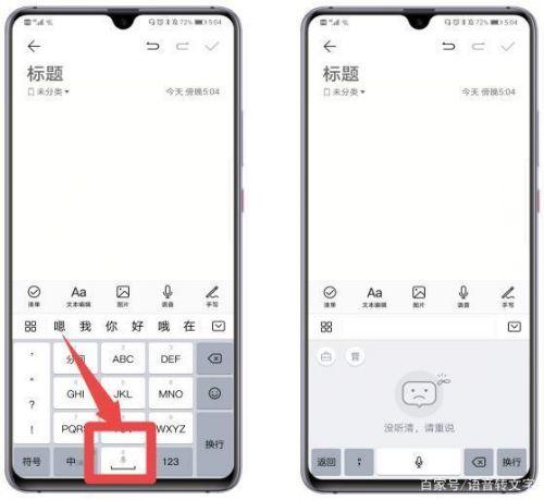 华为手机会议记录怎么语音转文字