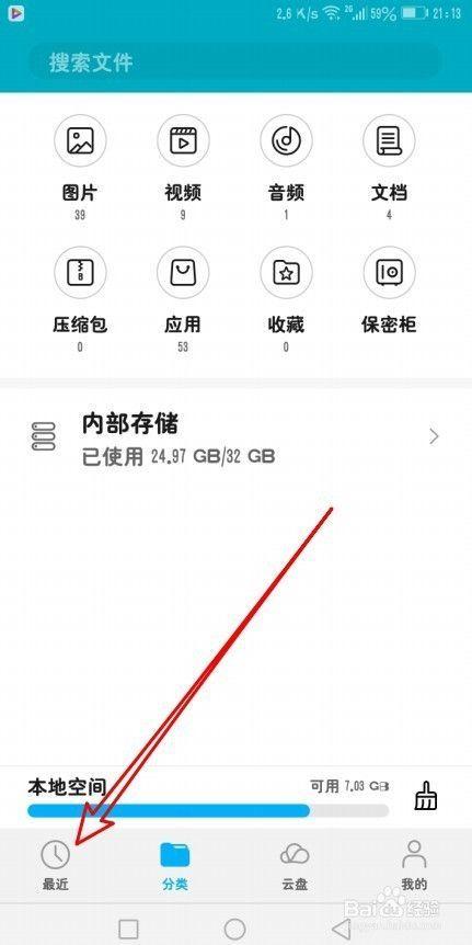华为手机的录音文件在哪里 录音文件位置