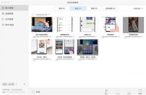 华为手机怎么连接苹果电脑传输文件