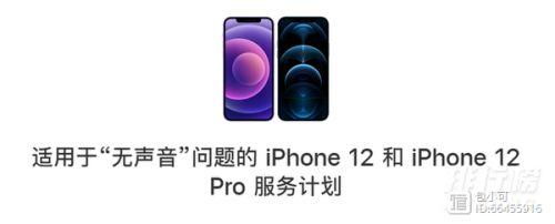 iphone12召回查询官网 iphone12怎么查询是否召回