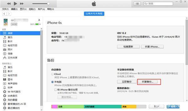 苹果手机如何恢复被删的微信聊天记录