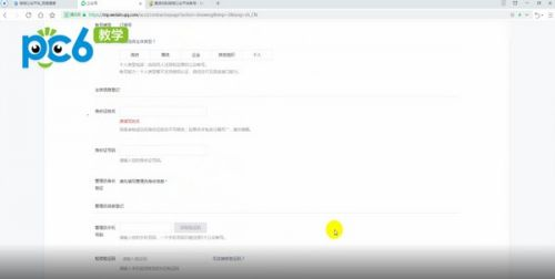 微信公众号怎么申请创建