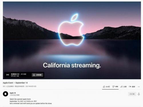 怎么观看苹果的iPhone 13发布会直播