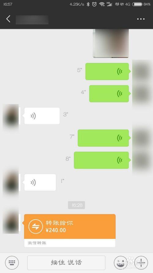 微信转账怎么退回  微信怎么拒收转账