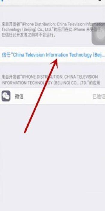 苹果手机怎么下载两个微信