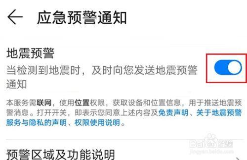 华为手机地震预警在哪里打开  怎么设置