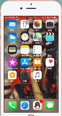 iphone怎么信任软件