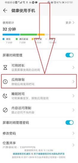 华为手机应用受限怎么解除