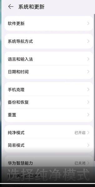 华为手机应用安装权限在哪里设置