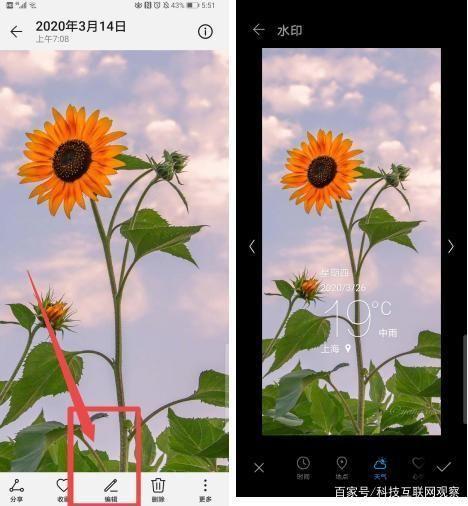 华为手机照相怎么显示时间和地点 日期