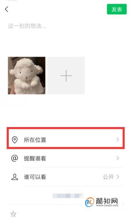 微信朋友圈位置怎么自己设定 微信朋友圈自定义位置
