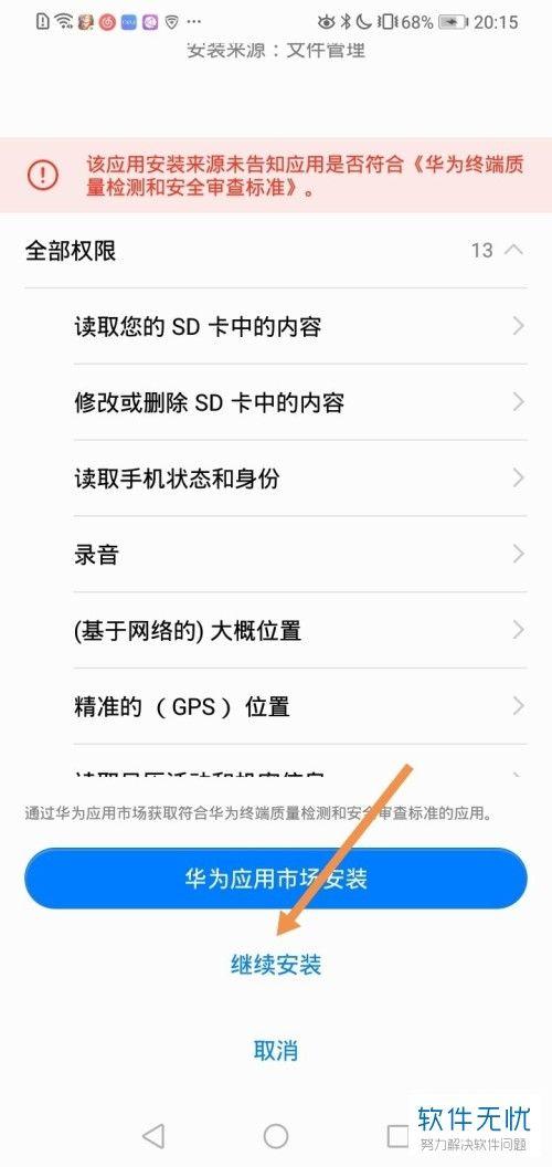 华为手机软件误删怎么恢复 怎么恢复软件