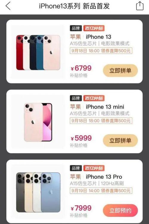 iphone13怎么买划算 哪个平台最优惠