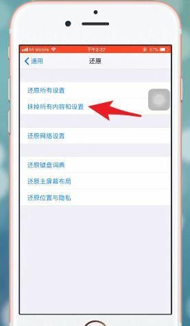 iphone手机怎么恢复出厂设置