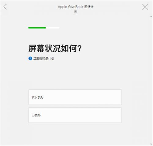 iphone手机怎么置换 苹果手机以旧换新方法
