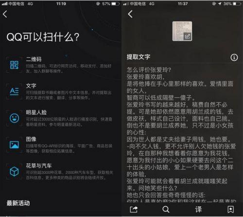 华为手机怎么扫描文字成电子版