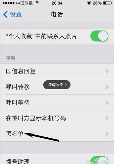 苹果手机电话怎么拉黑对方