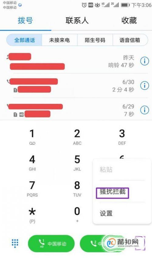 华为手机电话拦截在哪里设置 如何自动拦截骚扰电话