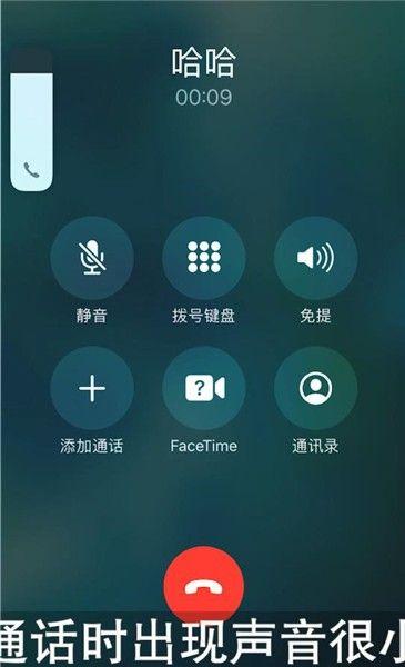 iphone手机电话声音很小怎么办