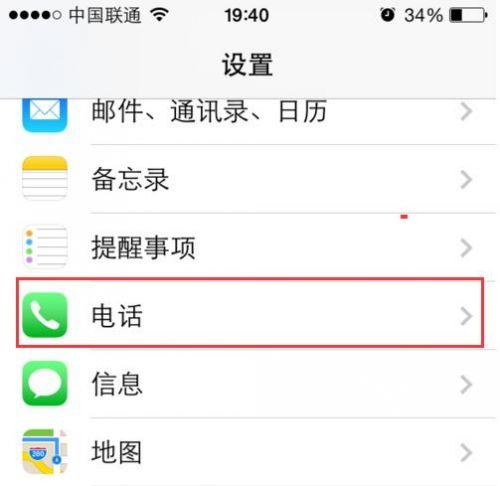 iphone手机电话黑名单在哪里 怎么解除黑名单