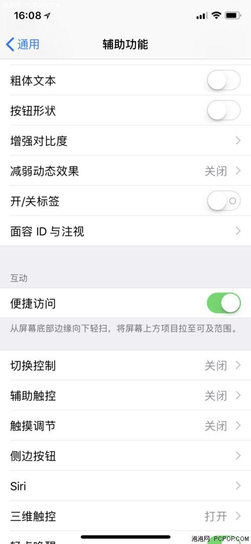 iphone手机截图快捷键怎么设置 苹果手机怎么快速截屏