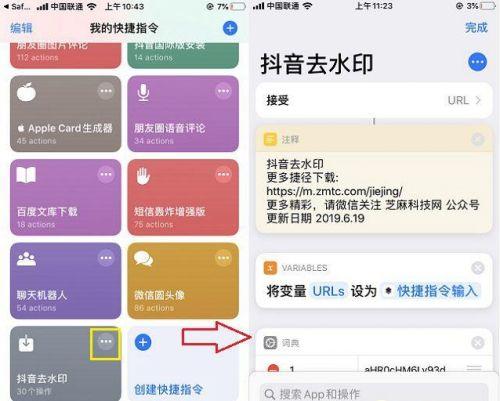 iphone快捷指令在哪里 怎么用快捷指令