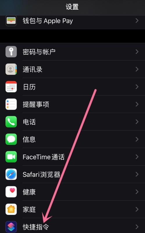 iphone快捷指令允许不受信任怎么开