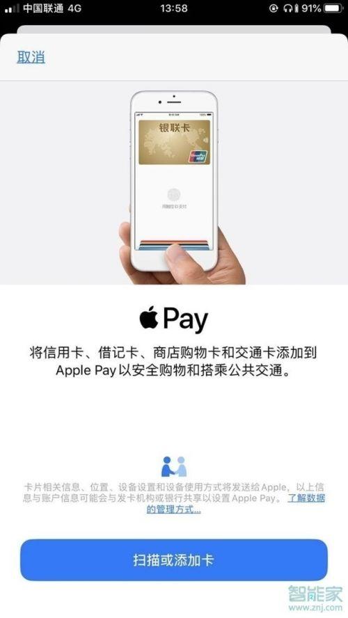 iphone快捷指令门禁卡怎么用