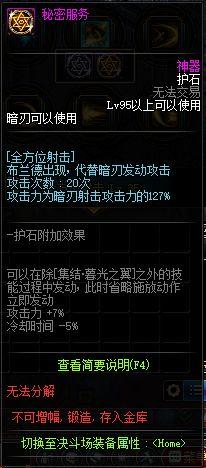 DNF奥兹玛版本苍暮·暗刃护石属性及效果展示:暗刃